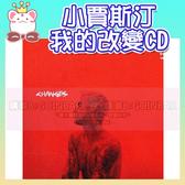 小賈斯汀 我的改變 預購版 原裝進口版 CD 贈A5潮流資料夾一份 (購潮8)