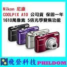 贈小腳架清潔組 Nikon 尼康 COOLPIX A10 1610萬像素 5倍光學變焦功能 公司貨 保固一年