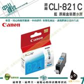 CANON CLI-821C 藍 正原廠墨水匣 →ip3680/ip4680/ip4760/mp545/mp568/mp638/mx868/mx876