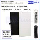 2合1 HEPA濾網適用Honeywel...