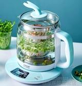 養生壺全自動加厚玻璃多功能電熱燒水壺迷你煮花茶黑茶器 城市科技