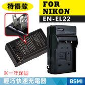 特價款@攝彩@Nikon EN-EL22 副廠充電器 ENEL22 尼康 J4 數位相機 3C周邊產品 攝影旅遊外拍