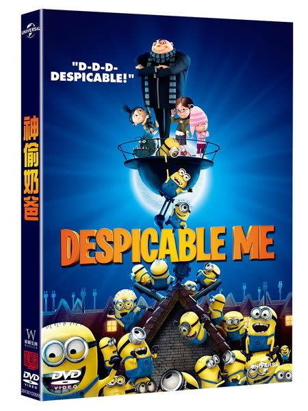 神偷奶爸 DVD  Dispicable Me (購潮8)