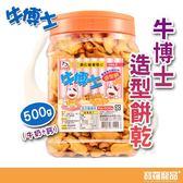 牛博士造型餅乾(牛奶+鈣)500 g【寶羅寵品】