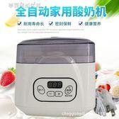220V家用全自动酸奶机 110V日规酸奶机 自动断电可调节温度时间 夢露時尚女裝
