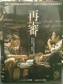 挖寶二手片-P02-029-正版DVD*韓片【再審】-改編自韓國撼動社會的真實案件