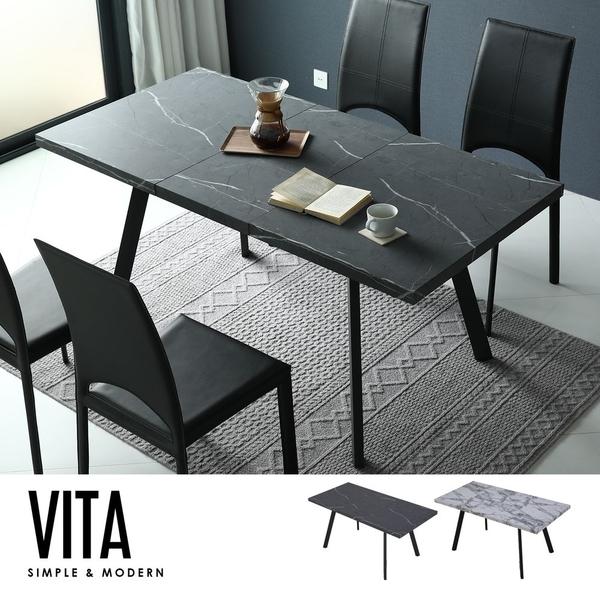 Vita 簡約石紋伸縮餐桌/工作桌(仿大理石紋/二色可選)【obis】