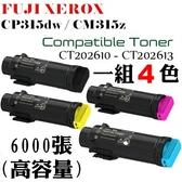 Fuji Xerox CT202610/CT202611/CT202612/CT202613 高容量 相容碳粉匣 四色一組【適用】DocuPrint CP315dw/CM315z