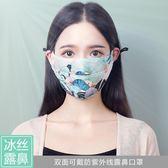 口罩女防曬 透氣防紫外線薄款露鼻【蘇迪蔓】