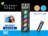 超強力磁鐵便利夾/事務夾/文件夾子[兩色可選擇(5個30mm)]-GJY30B《Midohouse》