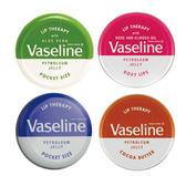 Vaseline 凡士林 護唇膏(圓罐) 20g 多款可選【櫻桃飾品】  【24064】