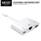 NK107蘋果網卡三合一轉接器 Lightning to USB+網路接口 iPhone手機iPad平板連網路轉換器