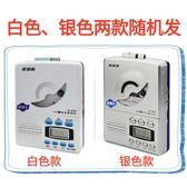 BK-898復讀機磁帶機英語學習機可充電錄音隨身聽 igo 薔薇時尚