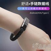 抖音情侶手鏈創意蘋果數據線手環type-c便攜手鏈情侶快充線蘋果6充電寶   聖誕節歡樂購