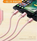 三合一數據線一拖三充電線蘋果