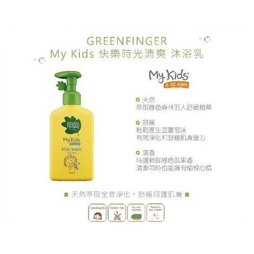 綠手指 Green Finger My Kids 快樂時光清爽沐浴乳320ml[衛立兒生活館]