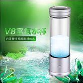 BTCY-V8銀色{機芯升級版}日本富氫水杯高濃度氫動力生成器智能水素杯