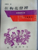 【書寶二手書T6/藝術_OSU】在梅花聲裡-談戲劇與文學_胡耀恆