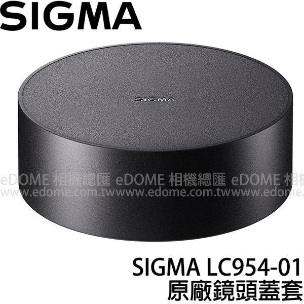 SIGMA LC954-01 / 954-01 原廠鏡頭蓋套 (3期0利率 免運 恆伸公司貨) 適用 14mm F1.8 Art