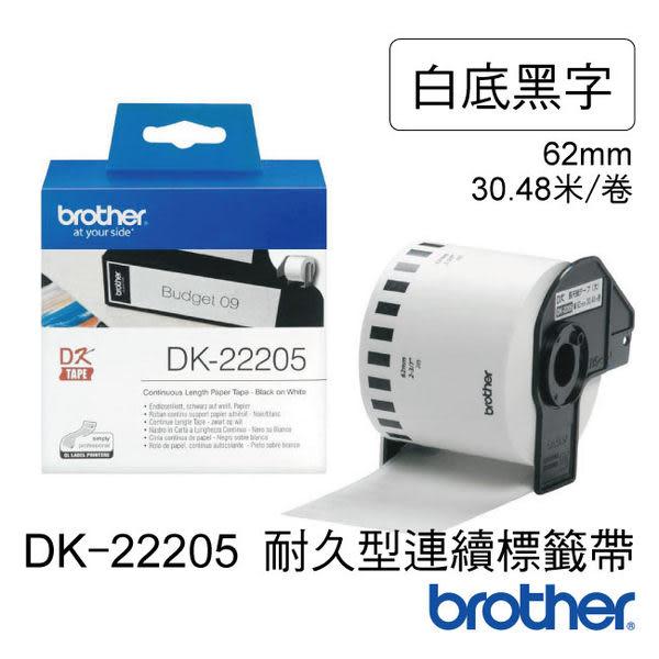 【免運】brother 連續型標籤帶 DK-22205 (白底黑字 62mm x 30.48m)
