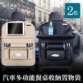 汽車多功能餐桌收納置物袋 折疊式餐桌椅背收納袋 手機 平板 水壺 椅背收納掛袋-時光寶盒8137