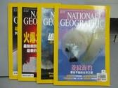 【書寶二手書T5/雜誌期刊_PBK】國家地理雜誌_2004/3~12月間_共4本合售_菱紋海豹等