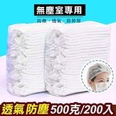 【WIDE VIEW】無塵室防塵網帽白200入(DF-200)