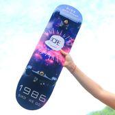 四輪滑板車青少年初學者兒童男孩女生成人滑板公路刷街專業雙翹板    泡芙女孩輕時尚igo