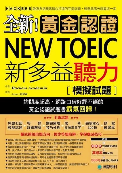 (二手書)全新!黃金認證NEW TOEIC新多益聽力模擬試題:最強多益團隊精心打造的完美試題,輕鬆拿
