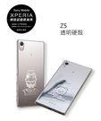 Sony Xperia Z5  專用背蓋《保護殼、硬殼》