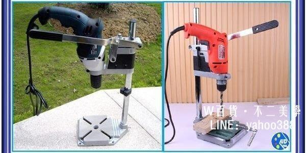 最佳電鑽鑽孔/研磨輔助工具 電鑽變成迷你鑽床 電鑽架/鑽床架 超值多功能