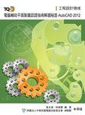 (二手書)TQC+電腦輔助平面製圖認證指南解題秘笈-AutoCAD 2012