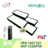 【HEPA濾心】4入組 適用Honeywell HPA-160 HPA-162 HHT-155-APTW