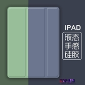 2019新款iPad10.2保護套17蘋果Pro10.5平板9.7寸air2網紅mini5超薄2018硅膠 新年特惠