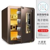 保險櫃 保險箱家用防盜全鋼 指紋保險櫃辦公密碼 小型隱形保管箱床頭入牆45cmT【快速出貨】