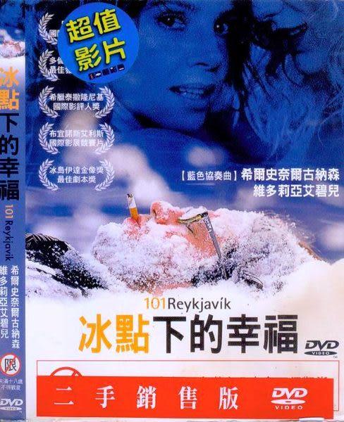 【百視達2手片】冰點下的幸福  (DVD)