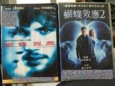 挖寶二手片-C02-000-正版DVD-電影【蝴蝶效應 1+2/系列2部合售】-(直購價)