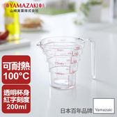 日本【YAMAZAKI】一目瞭然層階式量杯 200ML
