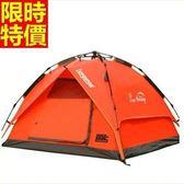 帳篷 露營登山用-戶外3-4人雙層防雨自動速開3色68u41【時尚巴黎】