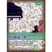 音樂花園-幼兒睡前音樂CD (10片裝)