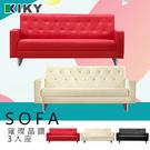【KIKY】法式風華璀璨晶鑽 3人座皮沙發 設計師愛用款 門市可看黑色/乳白/紅色~Crystal