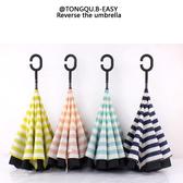 反向式雨傘105cm超大反向傘海軍條紋創意雙層遮陽傘晴雨傘男女汽車專用傘wy