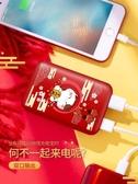 行動電源大容量10000毫安迷你行動電源可愛卡通超萌少女蘋果8超薄便攜通用快閃充 交換禮物