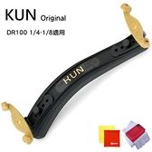 加拿大Kun Original DR100小提琴肩墊-小提1/4-1/8適用/限量套裝組