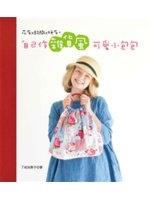 二手書博民逛書店《自己作雜貨風可愛小包包:花布 × 鉤織 × 拼布》 R2Y ISBN:9863020508