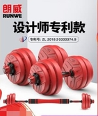 啞鈴男士健身器材家用20/30公斤女亞鈴一對可拆卸杠鈴套裝練臂肌 NMS小明同學
