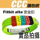 Fitbit Alta 安全扣 黑色 - Alta HR 防脫落 錶帶膠扣 彩色手環 保護套 安全保護套