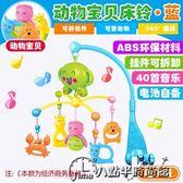 推薦新生兒床鈴音樂旋轉搖鈴嬰兒玩具3-6-12個月寶寶床頭鈴益智0-1歲