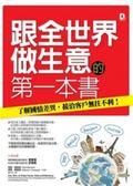 (二手書)跟全世界做生意的第一本書:了解國情差異,接洽客戶無往不利!