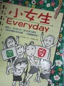 【書寶二手書T9/兒童文學_KMX】小女生everyday_王文華